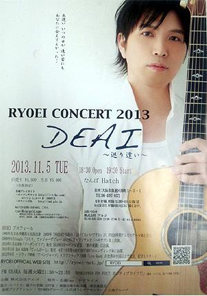 RYOEIの画像 p1_2