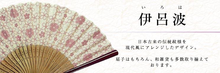 オリジナル・シリーズ 伊呂波