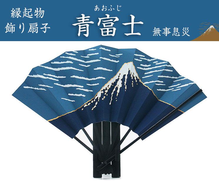 縁起物飾り扇子 「青富士」 九寸