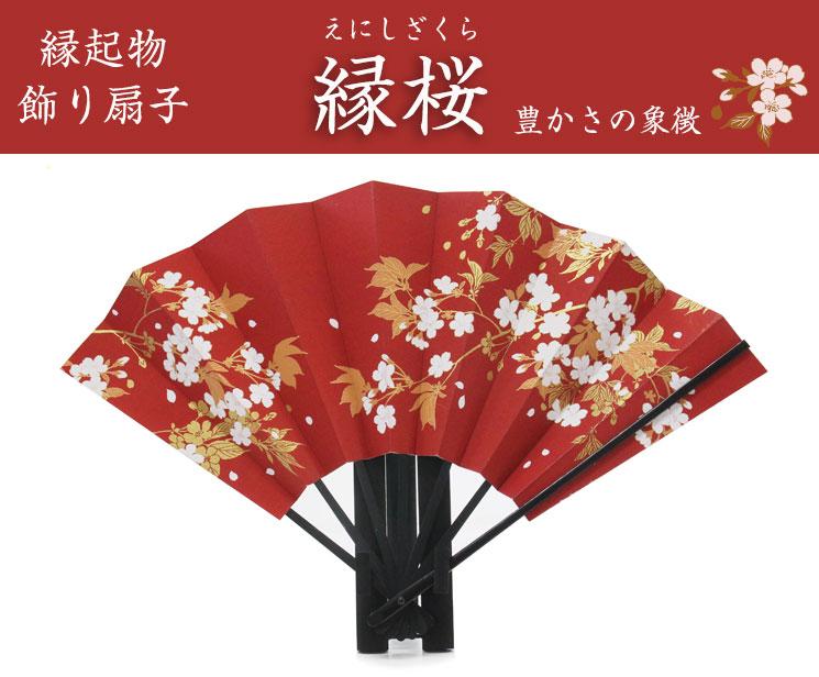 縁起物飾り扇子 「縁桜」 九寸