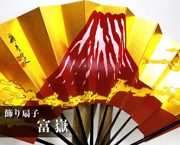 飾り扇子 富嶽(ふがく)