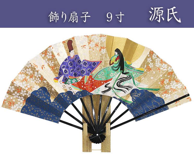 飾り扇子(黒塗り)源氏