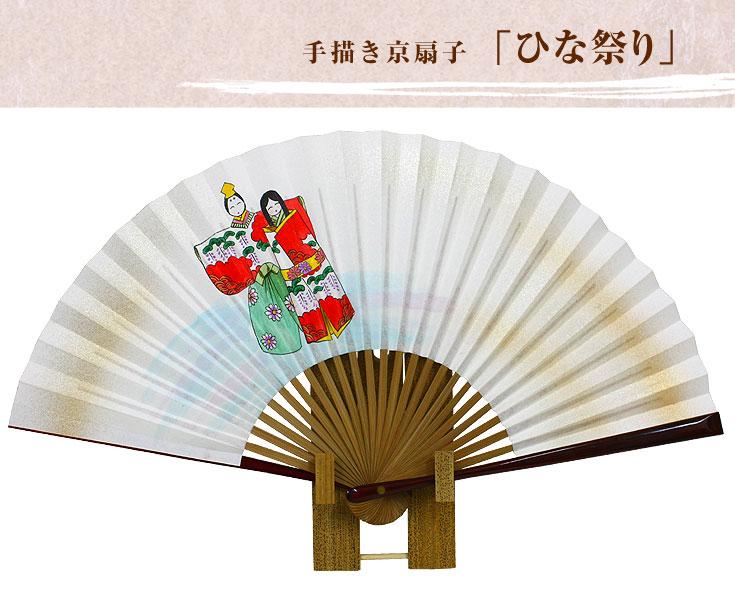 手描き京扇子
