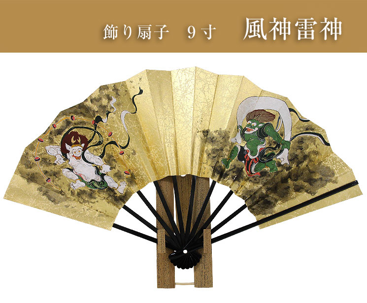 飾り扇子(黒塗り)風神雷神