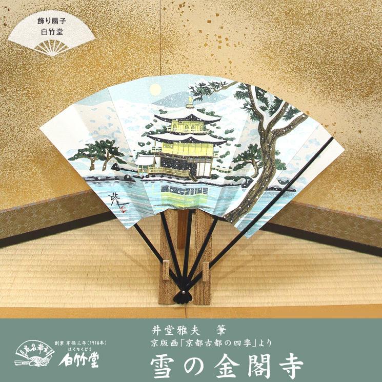 井堂雅夫先生京版画「京都古都の四季」より 【雪の金閣寺】