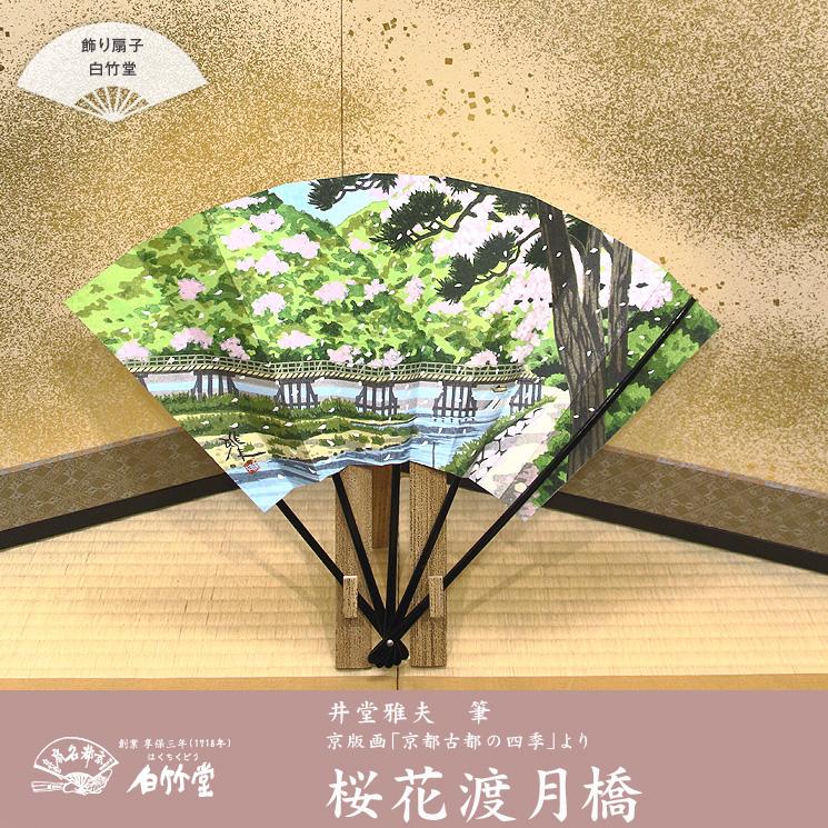 井堂雅夫先生京版画「京都古都の四季」より 【桜花渡月橋】