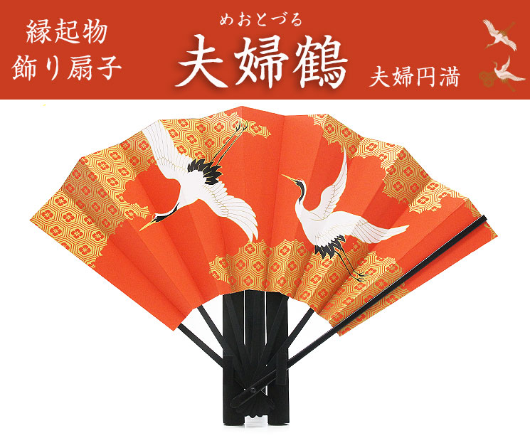 縁起物飾り扇子 「夫婦鶴」 九寸