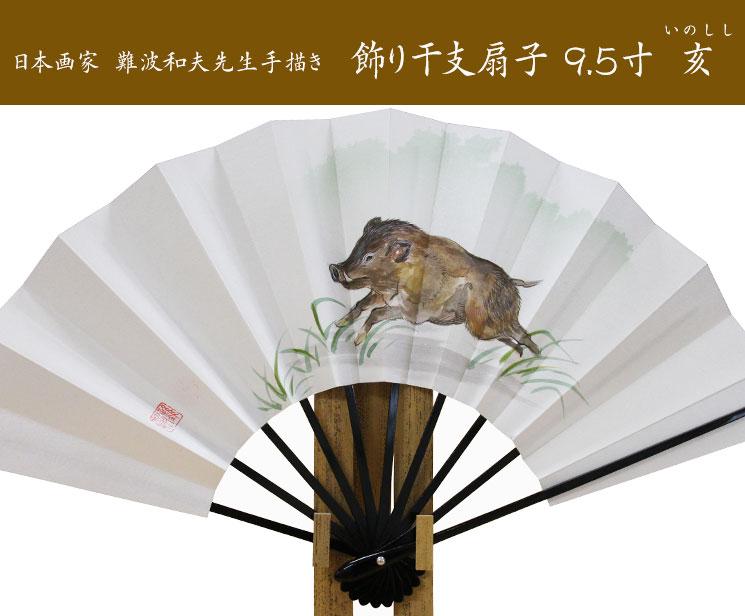 【干支】亥(いのしし)