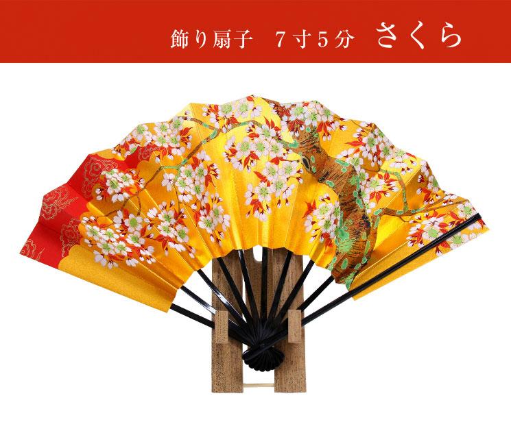 飾り扇子 桜 七寸五分
