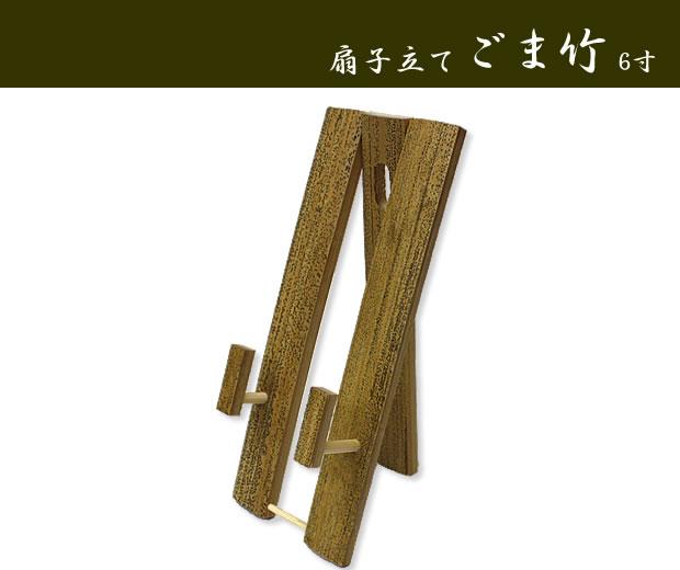 扇子立て 「ゴマ竹」 飾り扇子用