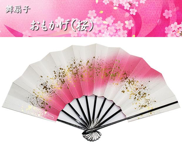 舞扇子 おもかげ 「桜」