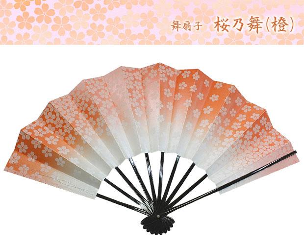 舞扇子 桜乃舞 「橙」
