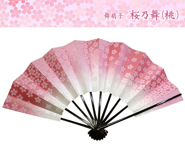 舞扇子 桜乃舞 「桃」