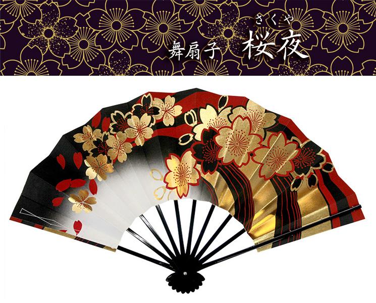 舞扇子 桜夜(さくや)「黒塗」