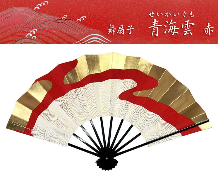 舞扇子 青海雲(せいがいぐも) 赤「黒塗」