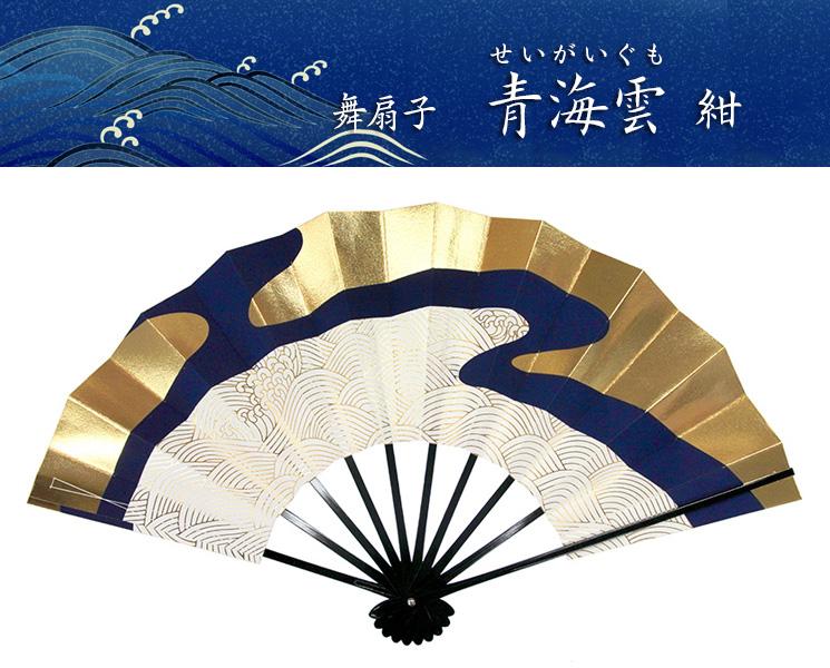 舞扇子 青海雲(せいがいぐも) 紺「黒塗」