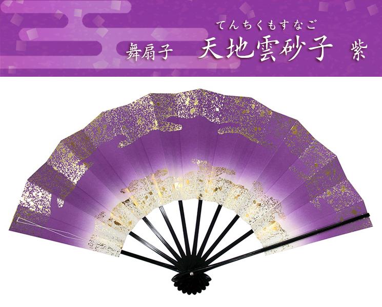 舞扇子 天地雲砂子(てんちくもすなご)黒塗 紫