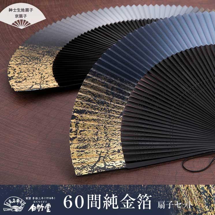 60間純金箔 扇子セット
