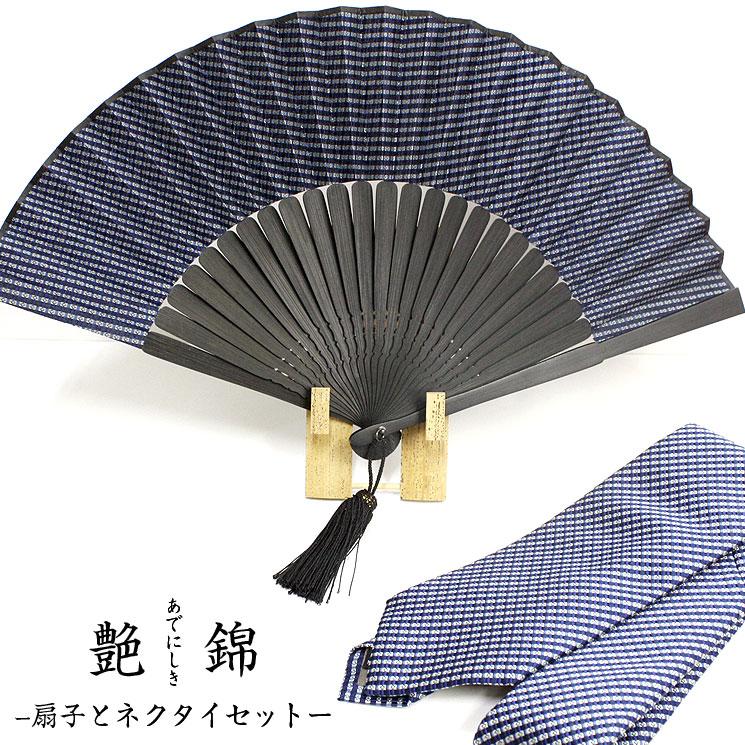 艶錦(あでにしき) ネクタイセット