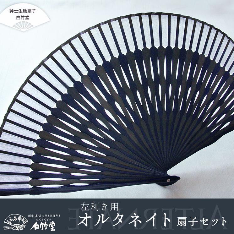 【左利き用】オルタネイト 扇子セット