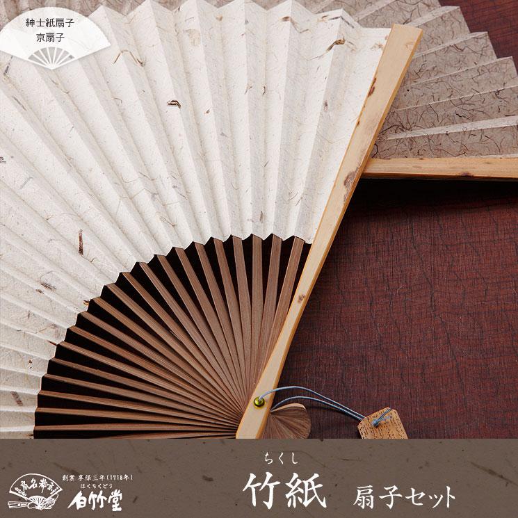 竹紙扇子セット