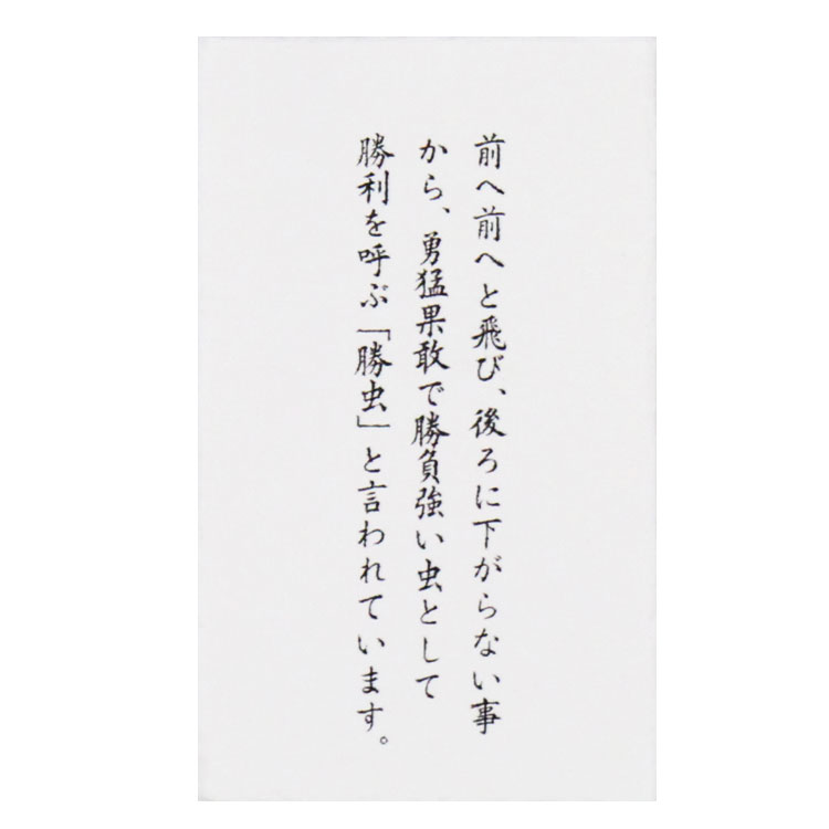 由来カード 蜻蛉(とんぼ)