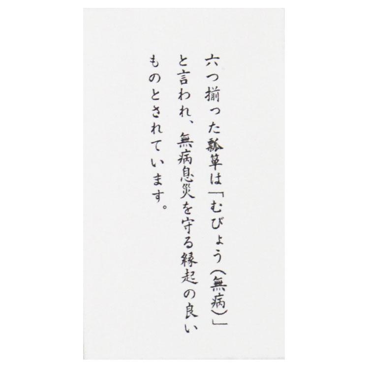 由来カード 瓢箪(ひょうたん)