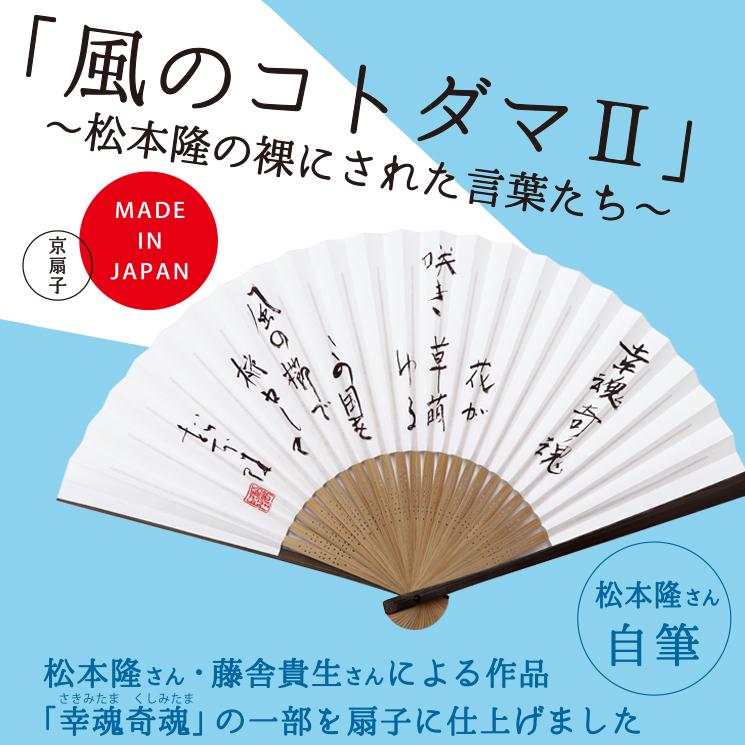 松本隆さんコラボ京扇子
