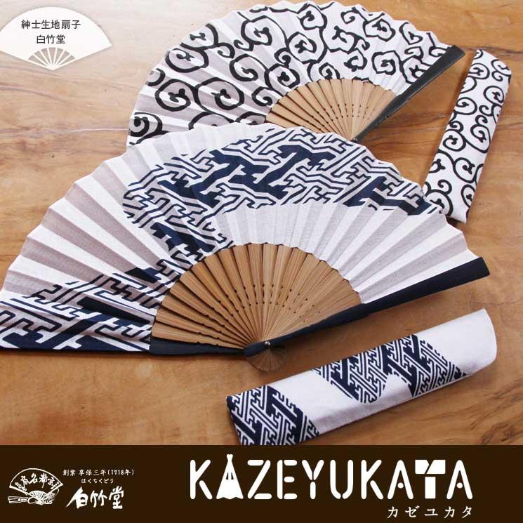 KAZEYAKATA(かぜゆかた)-紳士- 扇子セット