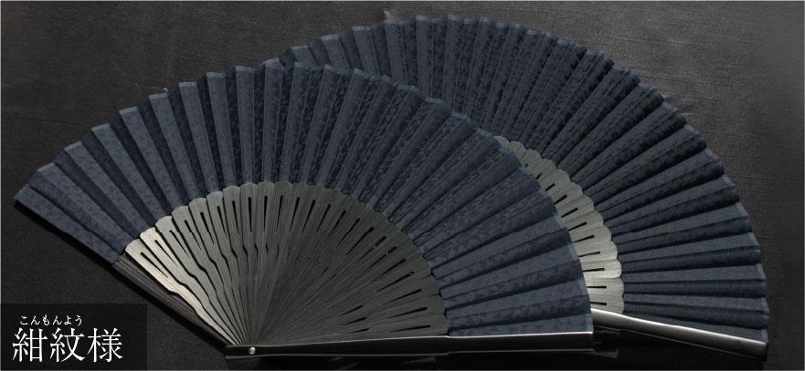 紺紋様扇子セット