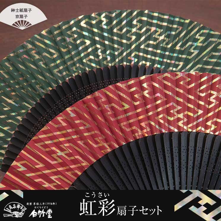 虹彩(こうさい)扇子セット