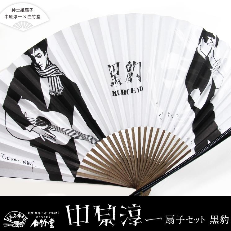 中原淳一紳士扇子 黒豹