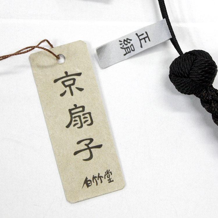 京扇子のみに付けられるタグと正絹のタグがこだわりを表しています。