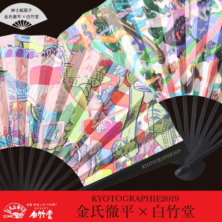 KYOTOGRAPHIE2019 金氏徹平×白竹堂