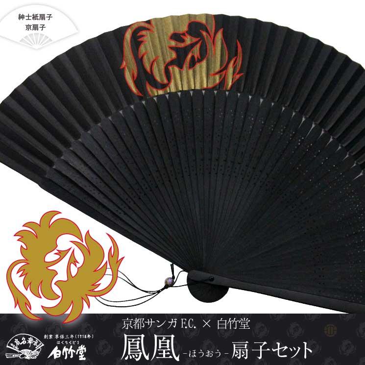 京都サンガF.C.×白竹堂 鳳凰扇子セット