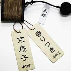 ほんのりと優しい香り付きの京扇子です。