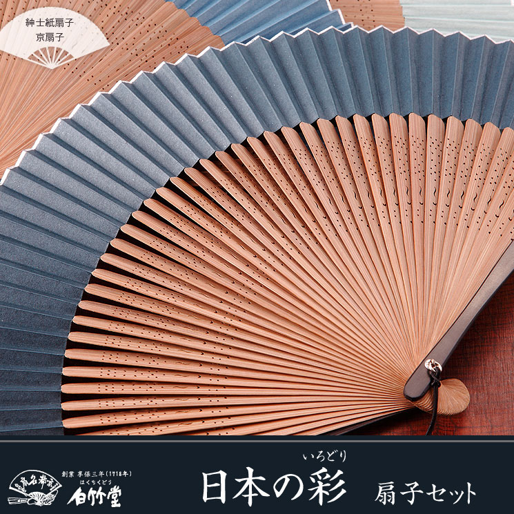 日本の彩り扇子セット