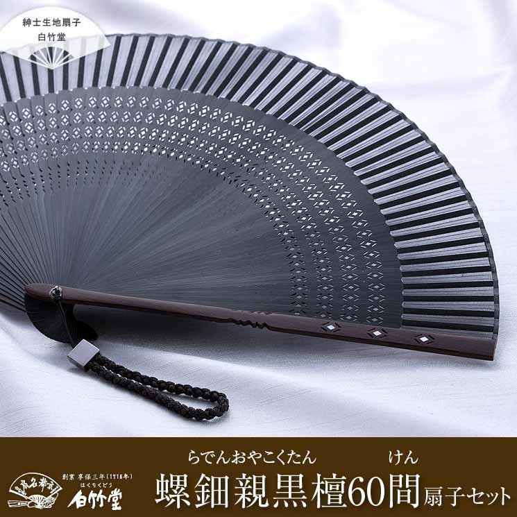 螺鈿黒檀60間扇子セット