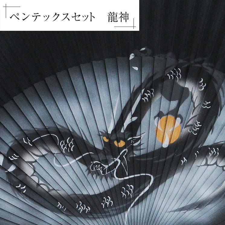 ペンテックス龍神扇子セット