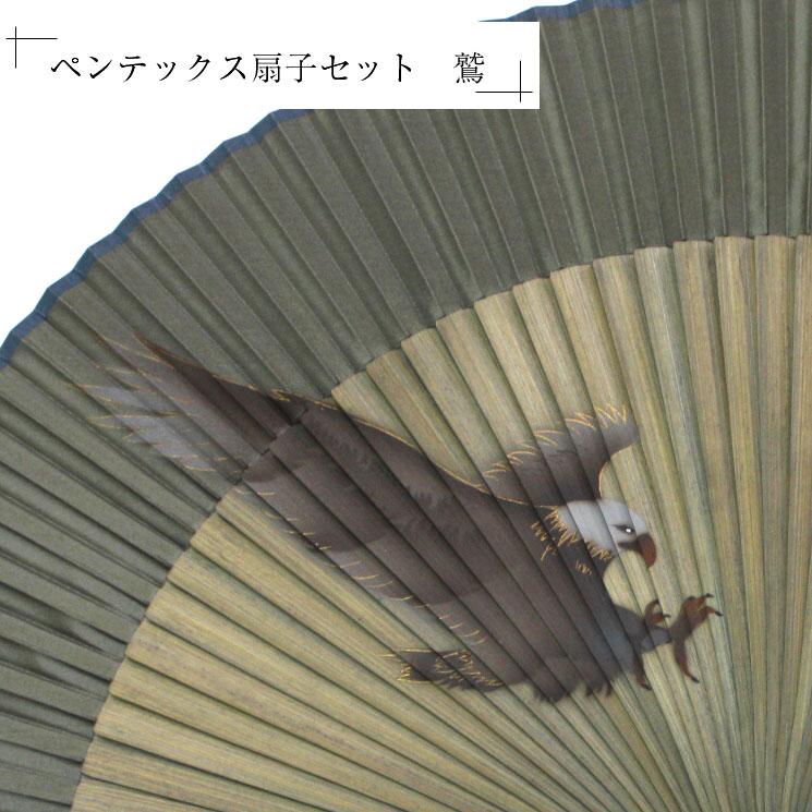 ペンテックス鷲扇子セット