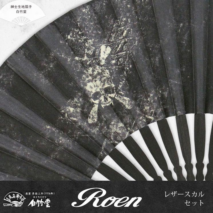 Roen 「レザースカルセット」
