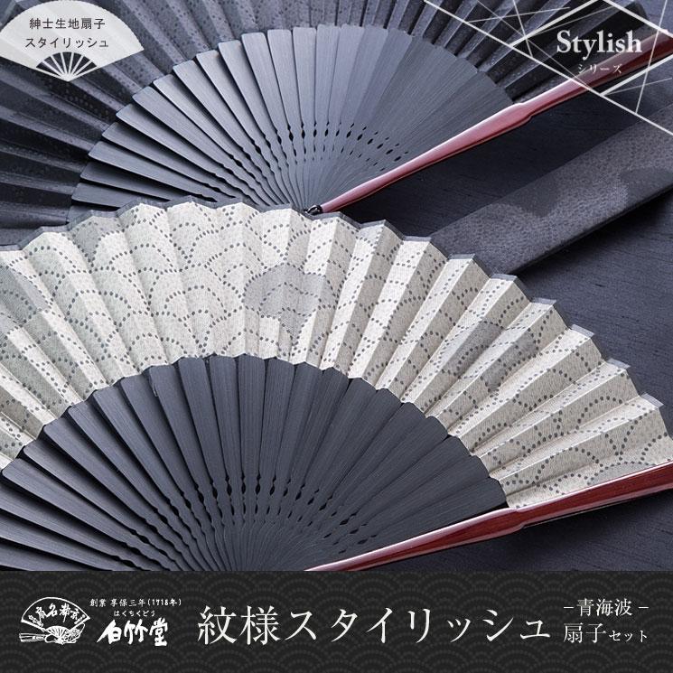 紋様スタイリッシュ扇子セット 青海波