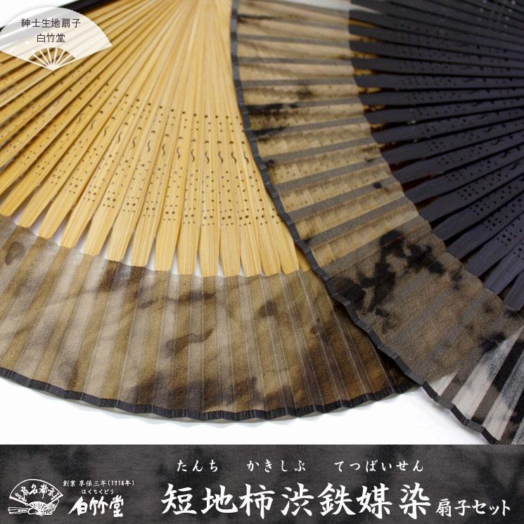 短地柿渋鉄媒染(たんちかきしぶてつばいせん) 扇子セット
