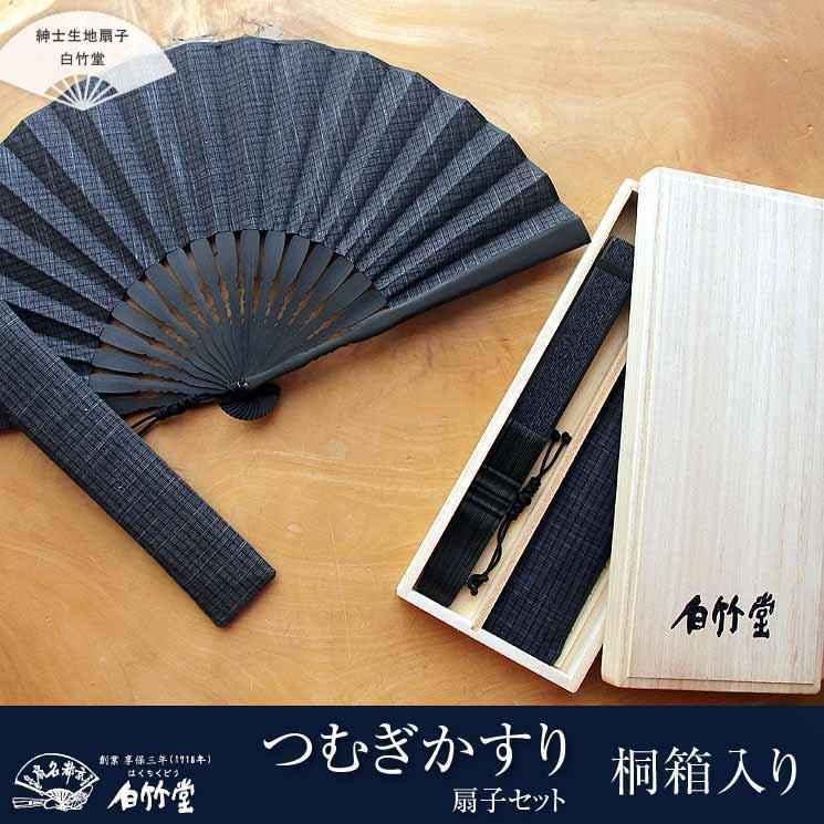 【桐箱入り】つむぎかすり 扇子セット
