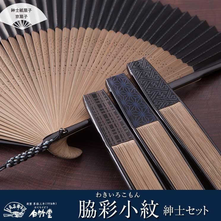白竹堂 脇彩(わきいろ)小紋-紳士-扇子セット 男性用
