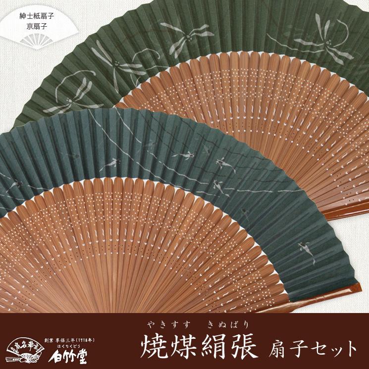 焼煤絹張(やきすすきぬばり)扇子セット