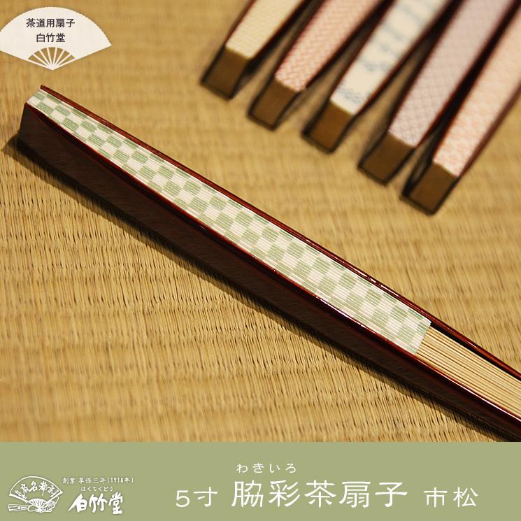脇彩(わきいろ)茶扇子 市松