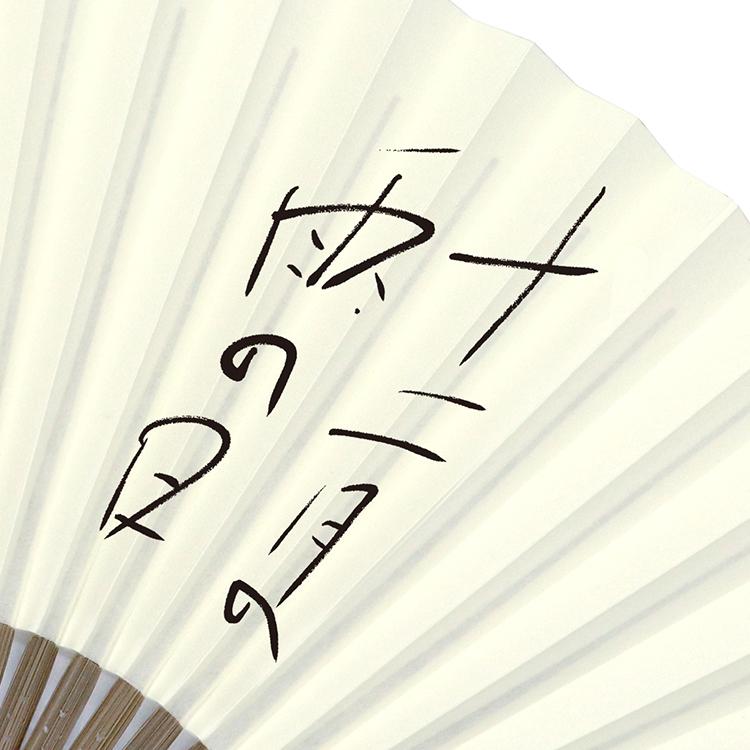 松本隆作詞の楽曲のタイトル「十二月の雨の日」が扇面に書かれています。