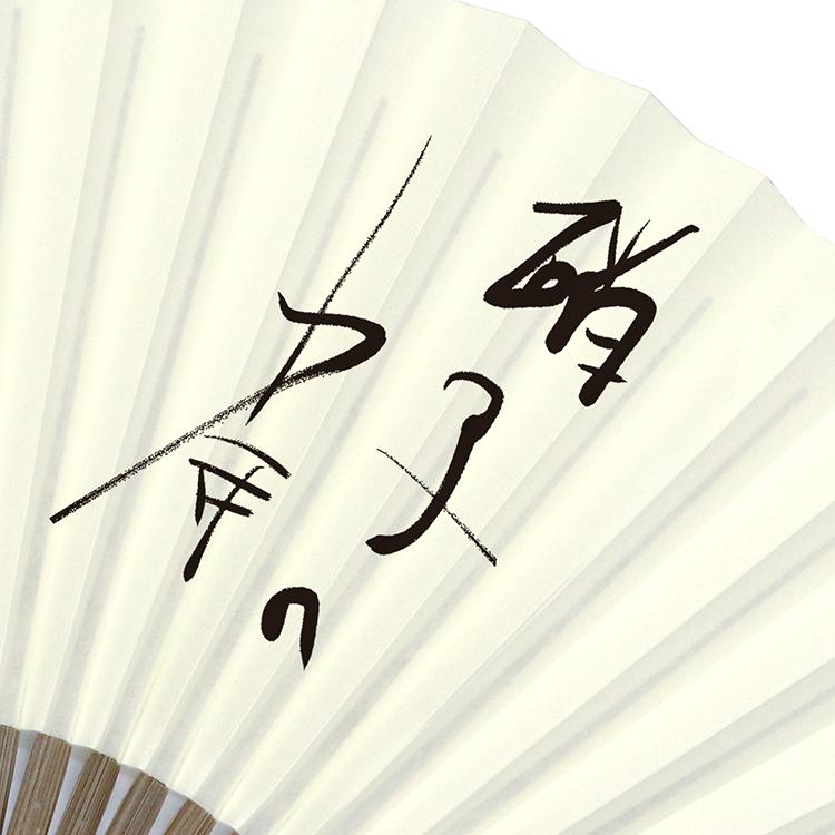 松本隆作詞の楽曲のタイトル「硝子の少年」が扇面に書かれています。