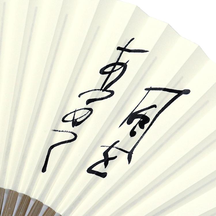松本隆作詞の楽曲のタイトル「風をあつめて」が扇面に書かれています。